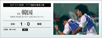 '94アメリカW杯アジア最終予選 第4戦 vs.韓国<Number Web>