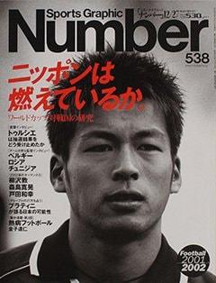 ニッポンは燃えているか。 - Number538号 <表紙> 柳沢敦