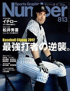 最強打者の逆襲。 ~Baseball Climax 2012~ - Number813号 <表紙> イチロー