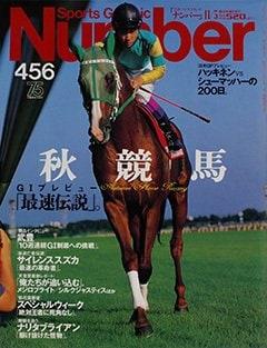 秋競馬 G1プレビュー - Number456号 <表紙> サイレンススズカ 武豊