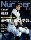 最強打者の逆襲。~Baseball Climax 2012~