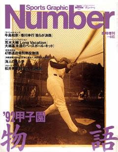 '92 甲子園物語 - Number 臨時増刊 August 1992 <表紙> 松井秀喜