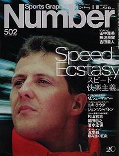 スピード快楽主義。 - Number 502号 <表紙> ミハエル・シューマッハー