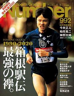 箱根駅伝 最強の襷 - Number 992号 <表紙> 柏原竜二