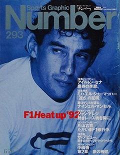 '92F1ヒートアップ - Number 293号 <表紙> アイルトン・セナ