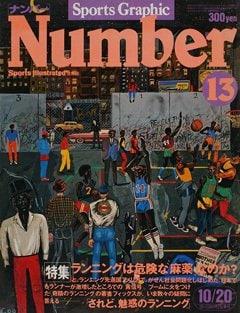 """ランニングは危険な""""麻薬""""なのか? - Number13号"""