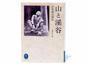 今なお読者を山へと誘う、百年前の山行の記録。~『山と渓谷』は元は本の名前だったのだ~