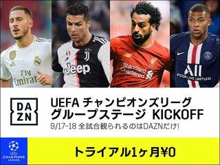 UEFAチャンピオンズリーグLIVE独占配信! DAZN1カ月無料!(外部サイト)
