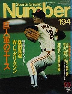巨人軍のエース - Number 194号 <表紙> 桑田真澄
