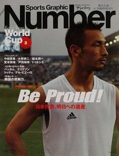Be Proud! 日本代表、明日への遺産。 - Number2002/6/28臨時増刊号 <表紙> 中田英寿