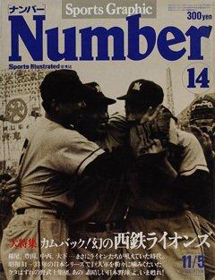 カムバック! 幻の西鉄ライオンズ - Number14号