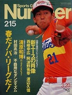 春だ!パ・リーグだ! - Number 215号 <表紙> 西崎幸広
