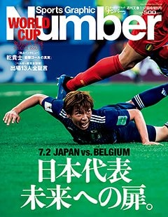 日本代表 未来への扉。 - Number 2018/7/17特別増刊号 <表紙> 乾貴士