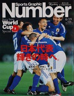 日本代表、輝きの時へ。 - Number2002/6/19臨時増刊号