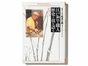 「日本文化の粋」を感じる、和竿をめぐる職人文化史。~1788年創業の和竿本家が語る膨大なこだわり~