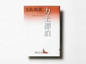 刺激的な卓見に満ちた相撲の日本発展史。~宮本徳蔵・著『力士漂泊』~