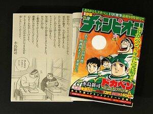 実は山田太郎は「ドカベン」と呼ばれてない? 野球観を変えた水島新司の功績を振り返る