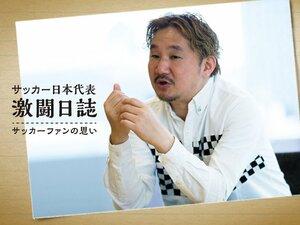 植田朝日にとってのサッカー日本代表