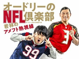 『オードリーのNFL倶楽部 若林のアメフト熱視線』 1月24日(水)発売!!