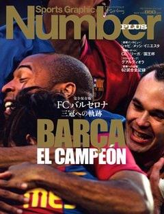 【完全保存版】 FCバルセロナ 三冠への軌跡 - Number PLUS July 2009 <表紙> ティエリー・アンリ アンドレス・イニエスタ