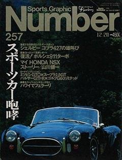 スポーツカー咆哮 - Number 257号
