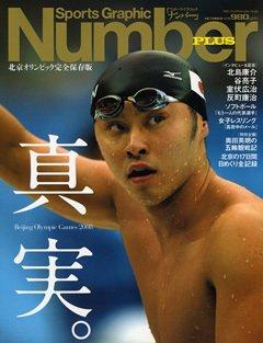 【北京オリンピック完全保存版】 真実。 - Number PLUS October 2008 <表紙> 北島康介