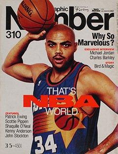 THAT'S NBA WORLD - Number310号 <表紙> チャールズ・バークレー