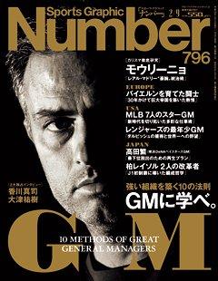 GMに学べ。 ~強い組織を築く10の法則~ - Number 796号 <表紙> ジョゼ・モウリーニョ