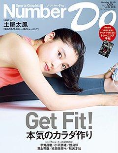本気のカラダ作り Get Fit! - Number Do 2018 vol.32