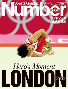 <ロンドン五輪永久保存版>  Hero's Moment - Number PLUS September 2012 <表紙> 内村航平