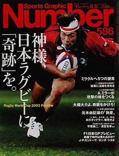 神様、日本ラグビーに「奇跡」を。 - Number 586号 <表紙> 大畑大介