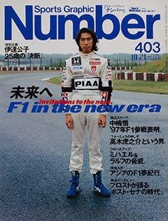 未来へ F1 in the new era - Number 403号 <表紙> 高木虎之介