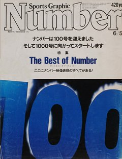 The Best of Number - Number 100号