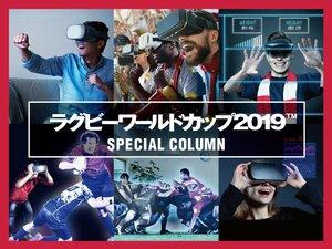 「ラグビーワールドカップ2019 SPECIAL COLUMNS」特設ページ公開中!