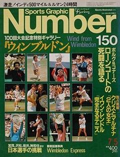ウィンブルドン - Number 150号