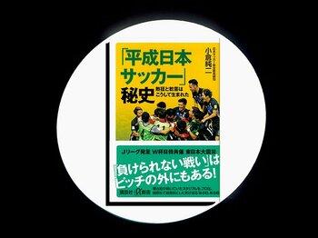 『「平成日本サッカー」秘史』日本サッカーを令和へ繋ぐ、ピッチの裏側からの奮闘録。<Number Web> photograph by Sports Graphic Number