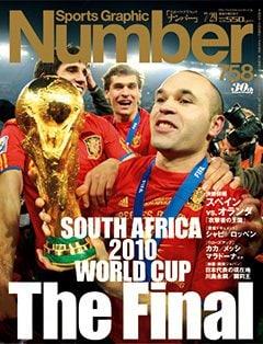 南アフリカW杯2010  The Final - Number 758号 <表紙> アンドレス・イニエスタ