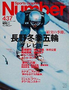 長野冬季五輪プレビュー - Number 437号
