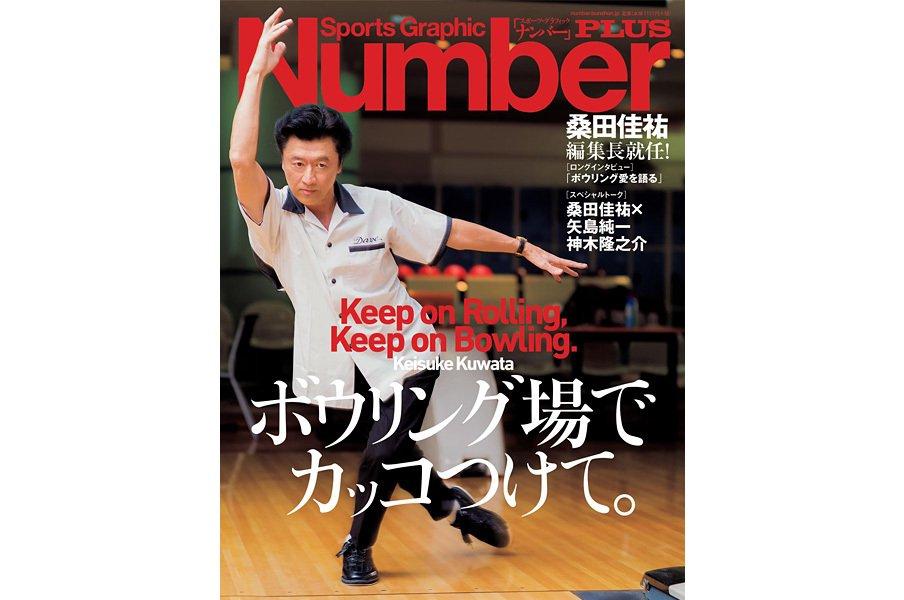 『Number PLUS 桑田佳祐×ボウリング特集』、表紙画像と主要目次、一挙公開!<Number Web>