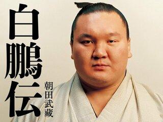 『白鵬伝』 1月25日(木)発売!!