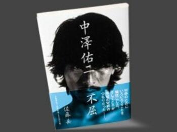 """サッカーに全てを捧げた""""孤高の男""""の真実を描く。~『中澤佑二 不屈』の裏側~<Number Web> photograph by Sports Graphic Number"""