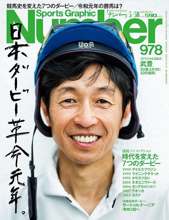 日本ダービー革命元年。