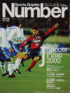 Jサッカーファイナル2000 - Number 512号 <表紙> 小笠原満男