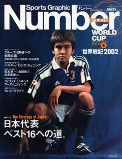 日本代表ベスト16への道。 - Number PLUS February 2002 <表紙> 稲本潤一