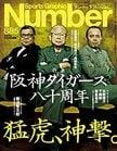 <阪神タイガース八十周年特集>猛虎、神撃。