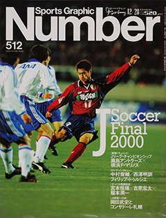 Jサッカーファイナル2000 - Number512号