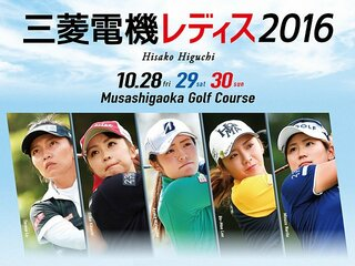 シーズンも佳境に突入する秋の戦い。「樋口久子 三菱電機レディスゴルフトーナメント」が開催。