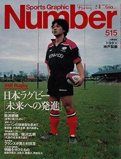 日本ラグビー「未来への発進」。 - Number515号 <表紙> 岩渕健輔