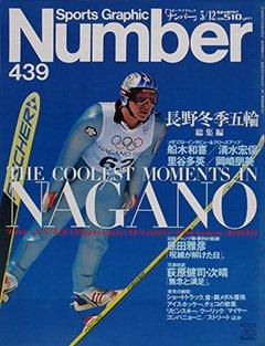 長野冬季五輪総集編 - Number 439号 <表紙> 船木和喜