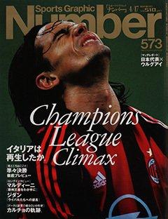 Champion's League Climax イタリアは再生したか。 - Number573号 <表紙> パオロ・マルディーニ